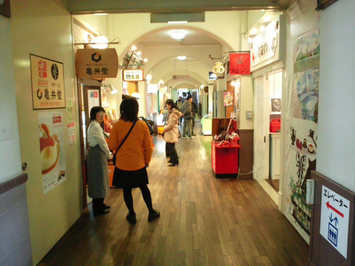 神戸探訪その1