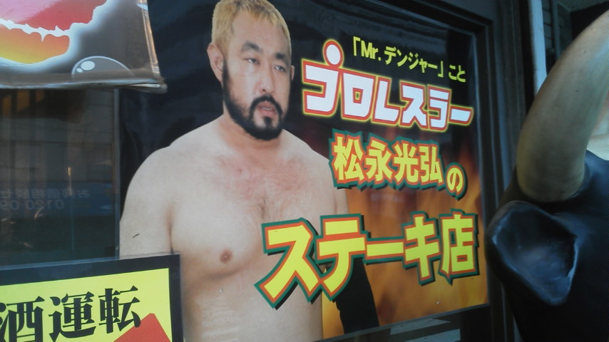 東京行われた闘聾門ジャパンに参戦