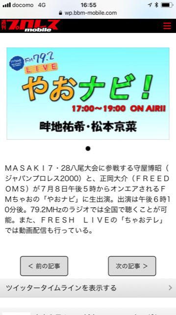 FMちゃおにて正岡選手とMASAKIプロレス告知